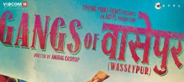 The poster of Gangs of Wasseypur