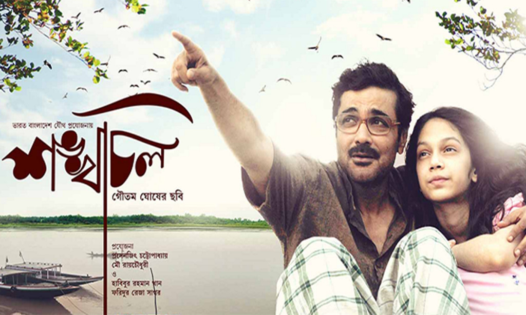 Goutam Ghose's latest Bengali film 'Shankhachil' is an Ind-Bangladesh co-production and released in both the countries.