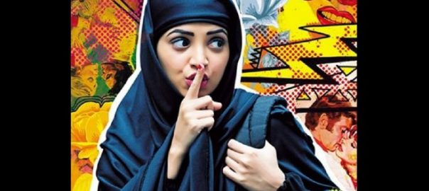 Still from the trailer of the film Lipstick under my burkha