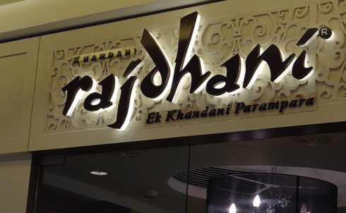 khandani-rajdhani-photo-2-j