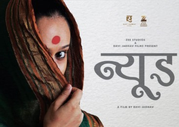 I&B Ministry won't let you watch 'Nude' and 'Sexy Durga' at IFFI