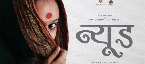 The poster of Ravi Jadhav's film Nude was set to be the opening of IFFI
