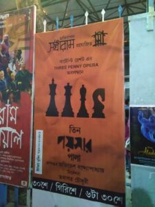 A poster of the Bengali play inspired from Threepenny Opera