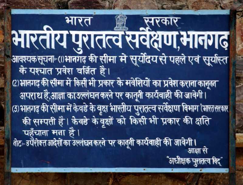 Board outside the fort saying - 'Entering the borders of Bhangarh before sunrise and after sunset is strictly prohibited'