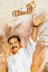 The poster of Yatra featuring actor Mammootty
