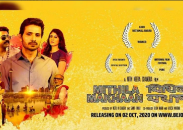 Maithili cinema: Awards, appreciation but no viewers